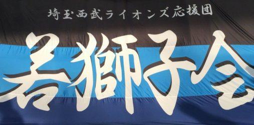 埼玉西武ライオンズ応援団 若獅子会